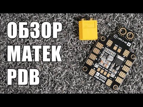 Обзор PDB Matek - плата распределения питания для FPV квадрокоптера