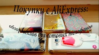 Покупки С AliExpress\ обзор чехлов для сотовых телефонов