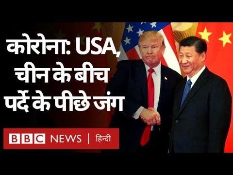 Corona Virus : China और USA के बीच एक लड़ाई पर्दे के पीछे लड़ी जा रही है!