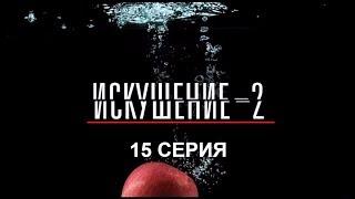 Искушение 2 сезон - 15 серия | Интер - Премьера!