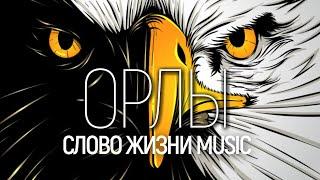 Слово жизни Music - Орлы | караоке текст | Lyrics