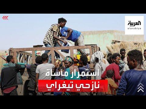جبهة تحرير تيغراي قد تركز على منطقة الغضاريف لتأمين ممر إمدادات مع السودان