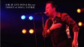 2013年3月27日発売、石橋凌『SHOUT of SOUL』トレーラー映像。 DVD:5250...