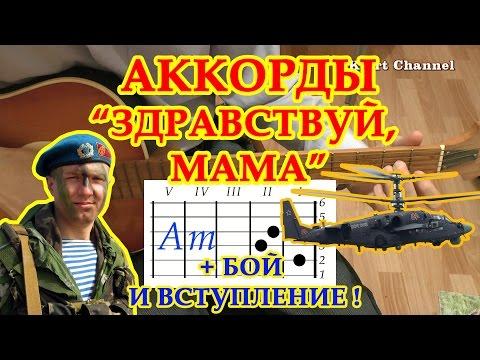 "Аккорды ""Здравствуй, мама"" ""Под шум и взрыв гранат"" разбор на гитаре видеоурок."