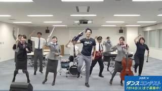 ANA(全日空) CAが踊る アガる!ダンスコンテスト