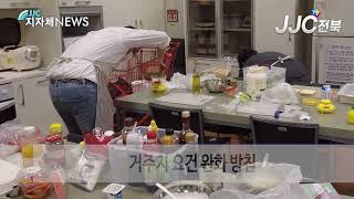 [JJC전북뉴스]익산시 청년창업 외식사업가 적극 지원나…