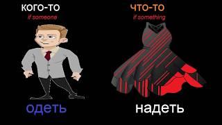 № 434 Трудности русского языка: НАДЕТЬ или ОДЕТЬ?