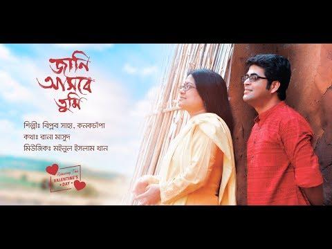 Jani Ashbe Tumi by Kanak Chapa & Biplob Saha