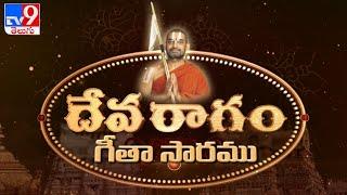 Devaragam || గీతా సారము : Chinna Jeeyar Swamy - TV9
