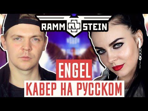 Rammstein - Engel Перевод (Cover   Кавер На Русском) (by Foxy Tail Ft Олеся Зима)