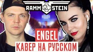 Rammstein - Engel Перевод (Cover | Кавер На Русском) (by Foxy Tail ft Олеся Зима)