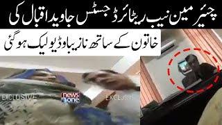 Chairman NAB Leaked Audio Call - Javed Iqbal Leak Video With A Lady || Jumbo TV