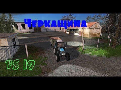 Farming Simulator 2019 карта Черкащина