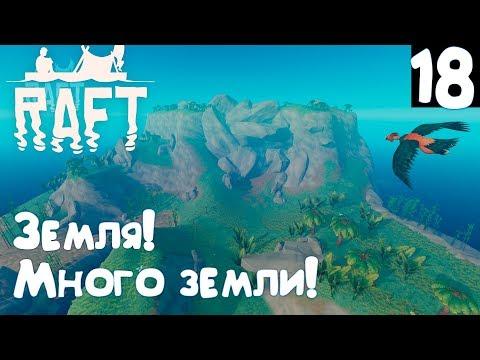Raft - прохождение. Находим огромный остров с помощью радара и посещаем Утопию #18