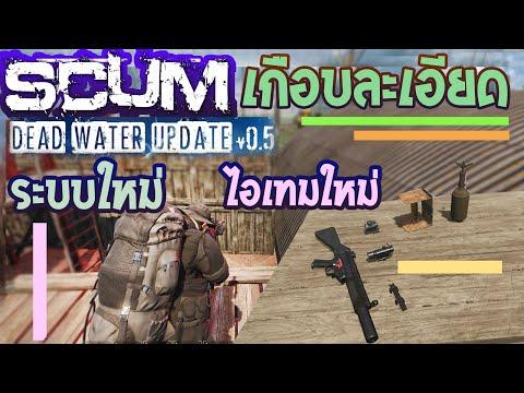 Scum 05 (รีวิวเกือบละเอียด) ระบบใหม่ ไอเทมใหม่ เมืองใหม่ กัปดักใหม่