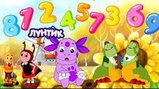 Лунтик Учит Цифры/Learning Numbers.Развивающий и Обучающий Мультик Для Детей
