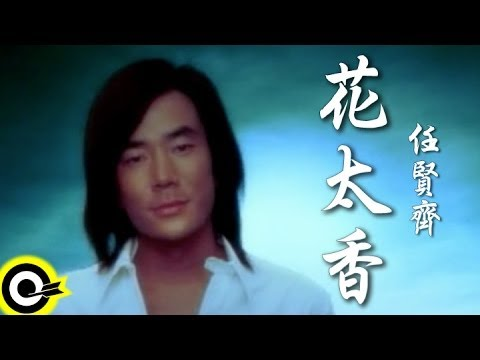 任賢齊 Richie Jen【花太香 The flower so sweet】Official Music Video