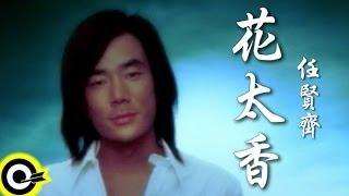 Download 任賢齊 Richie Jen【花太香 The flower so sweet】Official Music Video