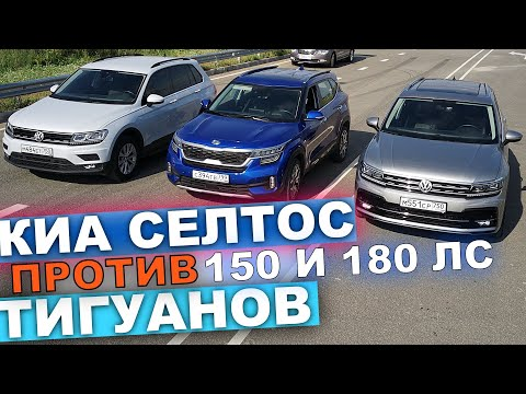 КИА СЕЛТОС 2020 ТУРБО ПРОТИВ ТУГУАН 150 и 180 ЛС