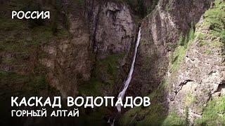 Мир Приключений - Горный Алтай. Каскад водопадов на реке Шинок. Самые красивые места. Great Altai.(Фрагмент из фильма: