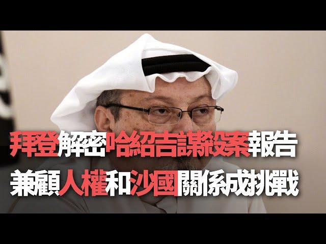 拜登解密哈紹吉謀殺案報告 兼顧人權和沙國關係成挑戰【央廣國際新聞】