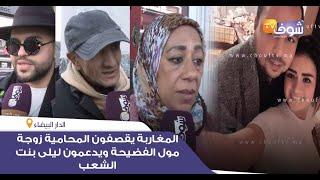 المغاربة يقصفون المحامية زوجة مول الفضيحة ويدعمون ليلى بنت الشعب:حشومة بغات دخل بنت بريئة للسجن