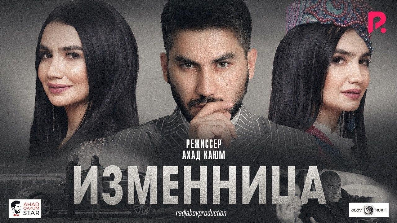 Изменница | Хиёнаткор келин (узбекфильм на русском языке) 2019 #UydaQoling