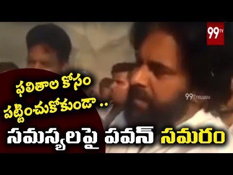 ఫలితాల కోసం పట్టించుకోకుండా .., సమస్యల పై సమరం Pawan kalyan Latest Update | #JanaSena | 99 TV