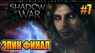 Эпичное финалити (почти финалити) #7 🔴 Средиземье: Тени войны (middle-earth shadow of war)