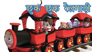 Chuk Chuk Rail Gadi  Hindi Rhymes for Children  Nursery Rhymes from Jugnu Kids