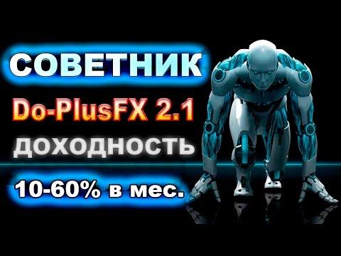 Лучший советник форекс и прибыльный советник Форекс - Do PlusFX 2 .1