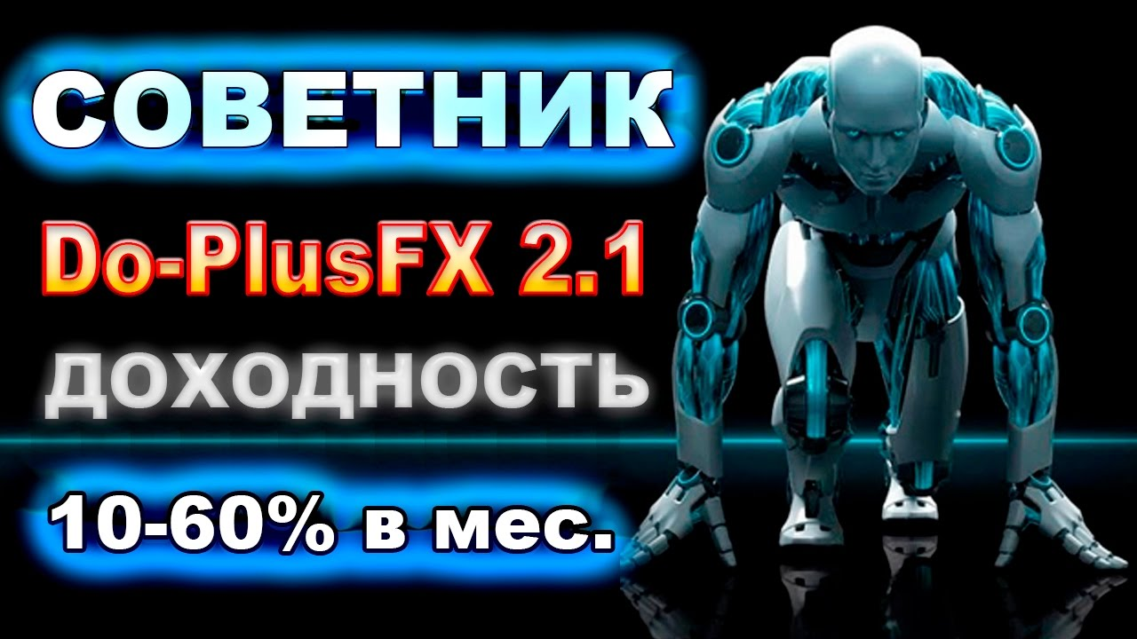Какой самый хороший робот для форекс онлайн калькулятор расчета общего стажа работы калькулятор