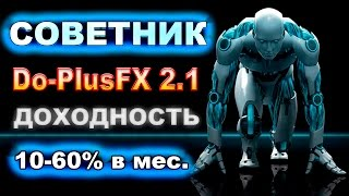 Лучший советник форекс и прибыльный советник Форекс - Do PlusFX 2 .1(Вопросы мне в ВК: http://vk.com/pasechnyvs. Мой скайп: goldinvestorru / Do-PlusFX здесь: EURUSD - http://share4you.com/ru/master/3302038/Cent2/, ..., 2017-03-06T18:20:30.000Z)