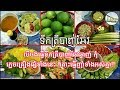 If you want to fish sauce, do not forget these ingredients! Let's eat together !!,Khmer foods