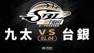 九太VS台銀 SBL超級籃球聯賽 2020/01/04