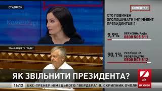 Володимир Пилипенко розповів, чи потрібен закон про імпічмент