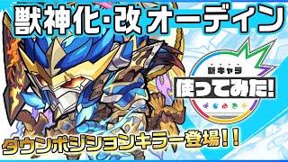 【新キャラ】オーディン獣神化・改!コネクトスキルに「ダウンポジションキラー」を所持!友情