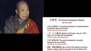 Learn Chinese with Venerable Master Hsuan Hua