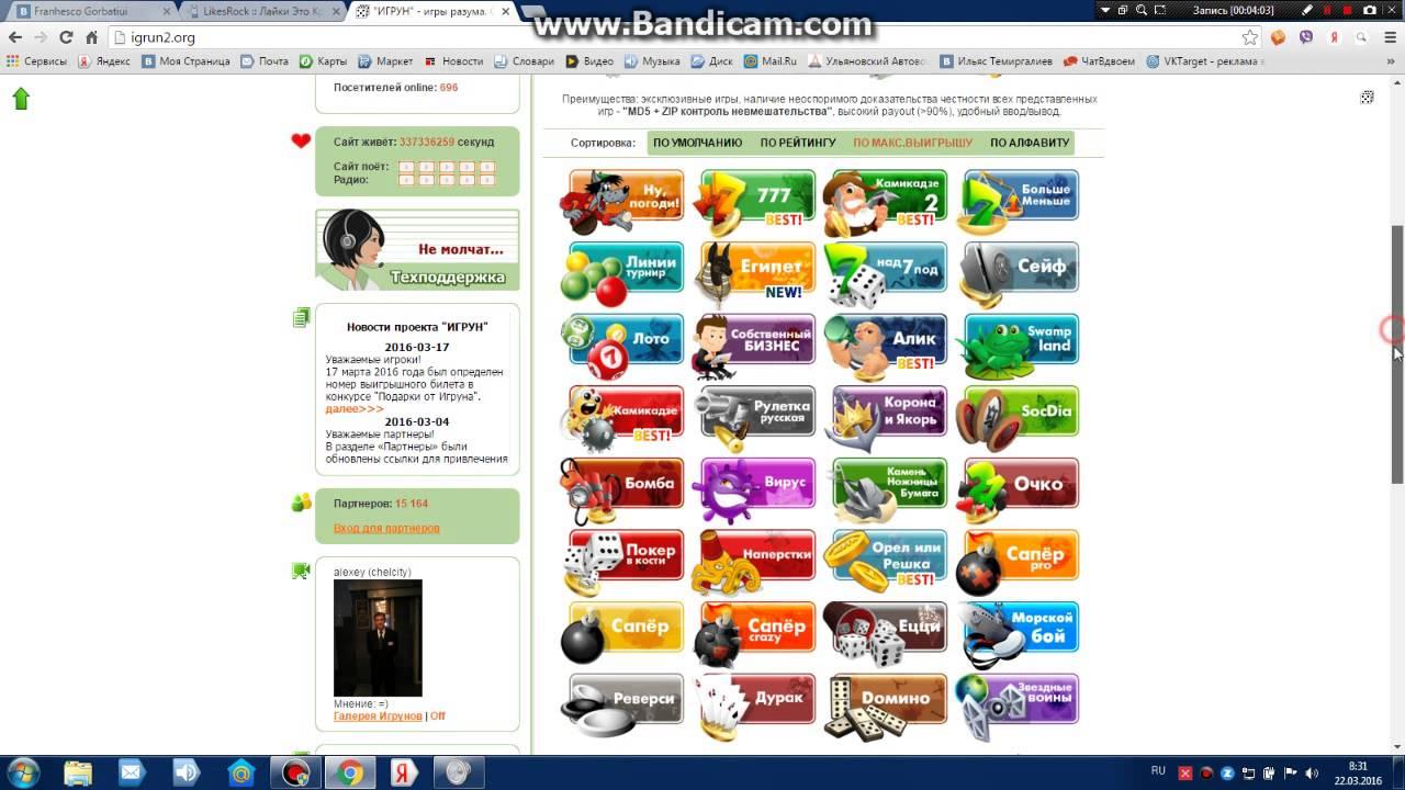 Онлайн казино игрун lang ru симуляторы игровые автоматы играть бесплатно
