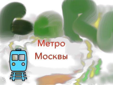 Метро Москвы.Обзор приложения