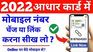 aadhar card me mobile number kaise jode 2021 ! adhar card change mobile number 2021