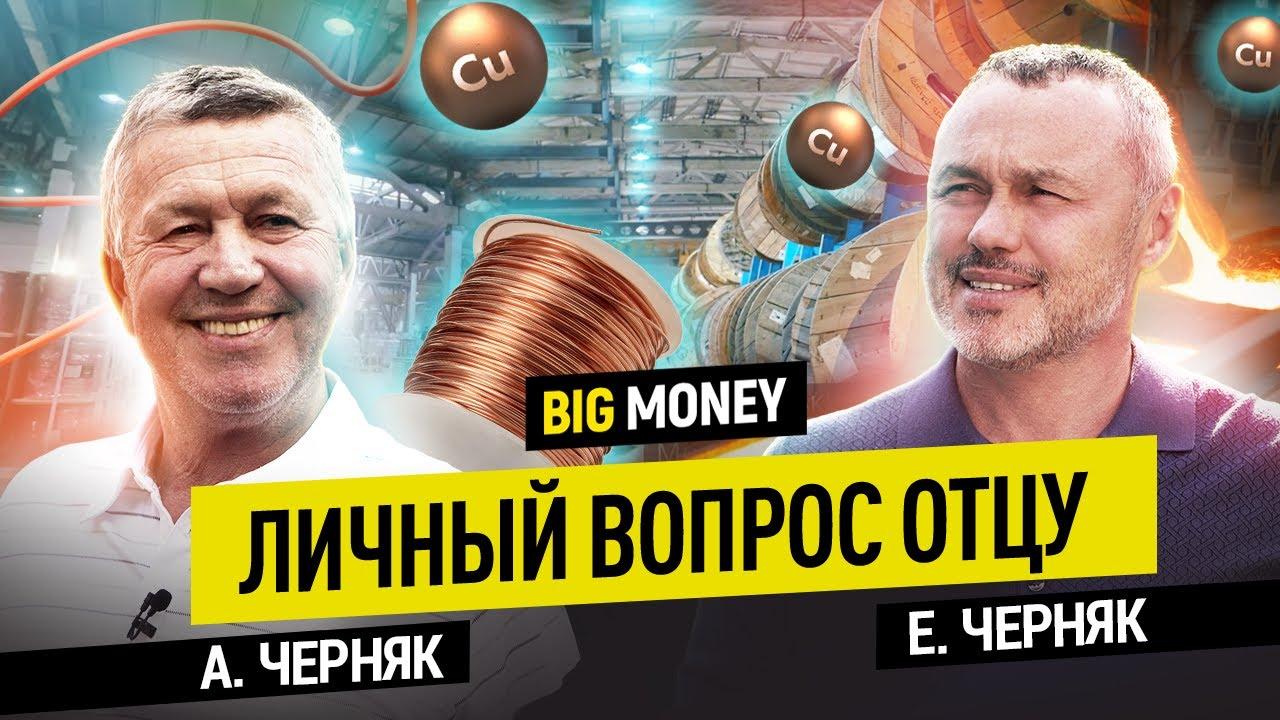 АЛЕКСАНДР ЧЕРНЯК. Оборот бизнеса $120 млн в 74 года. Личный вопрос отцу | BigMoney №100