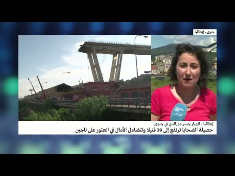 إجلاء مئات الأشخاص في محيط جسر جنوى تخوفا من انهيار أجزاء أخرى منه  - نشر قبل 2 ساعة