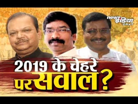 झारखंड वालों सावधान....! || Politics begins for 2019 elections in Jharkhand || NEWS INDIA