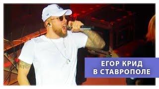 Егор Крид приехал с концертом в Ставрополь!