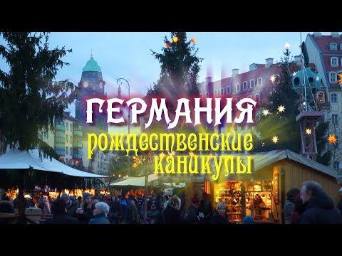 Видеофильм «Германия. Рождественские каникулы» (2019)