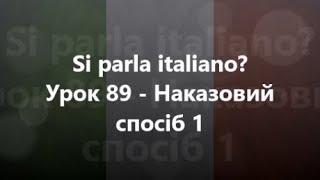 Італійська мова: Урок 89 - Наказовий спосіб 1