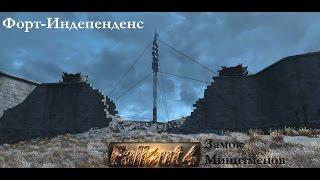 Fallout 4 Штурм Замка Минитменов с Престоном Гарви