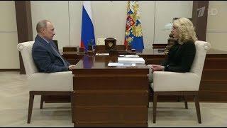 Встреча Владимира Путина и Татьяны Голиковой - Первый канал
