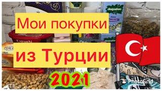 ТУРЦИЯ ЦЕНЫ МОИ ПОКУПКИ шопингвтурции базар сладости Turkey 23 02 2021
